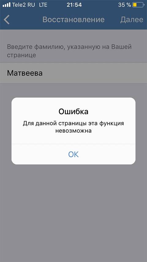 vkontakte-oshibka-funktsiya-nevozmozhna.jpg
