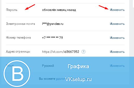 izmenyaem-parol-vkontakte.png