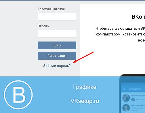 zabili-parol-vkontakte.png
