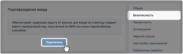 vkontakte-podtverzhdenie-vhoda.jpg
