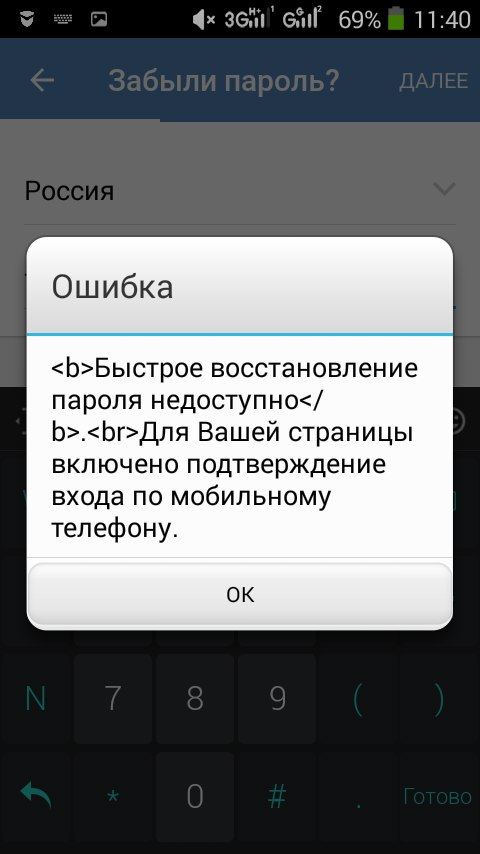 vkontakte-bystroe-nedostupno.jpg