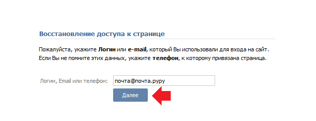 kak-vosstanovit-parol-vkontakte-cherez-pochtu-ili-telefon2.png