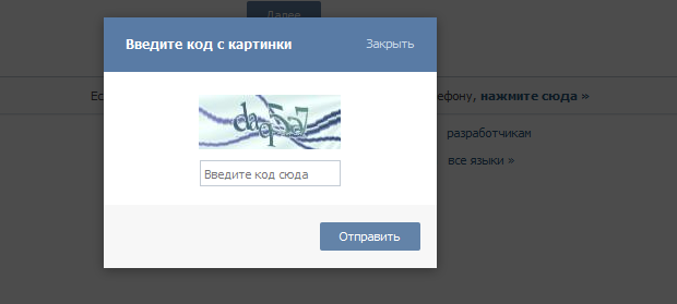 kak-vosstanovit-parol-vkontakte-cherez-pochtu-ili-telefon3.png