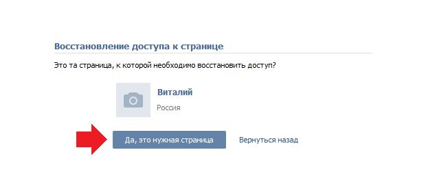 kak-vosstanovit-parol-vkontakte-cherez-pochtu-ili-telefon4.png