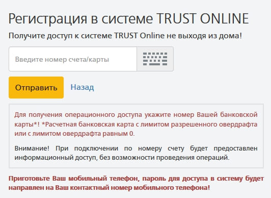 trust3.jpg
