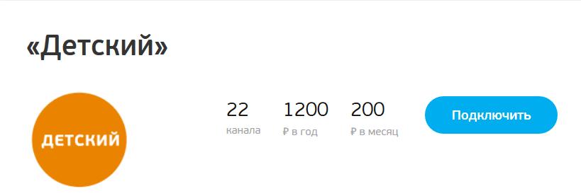 skolko-stoit-paket-trikolor-detskij.png