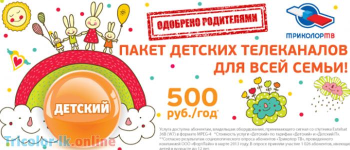 skolko-stoit-paket-detskiy-na-tricolor-na-mesyats-v-2017-godu.jpg