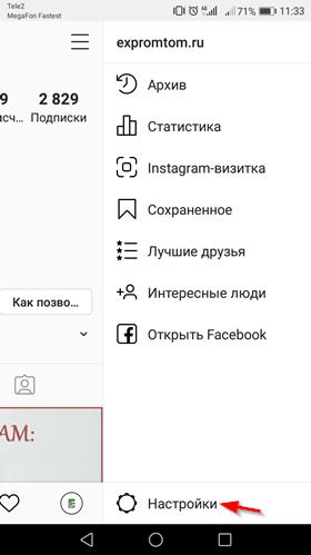 kak-vyjti-iz-instagram-4.png