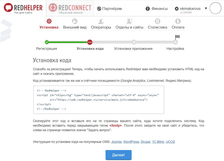 Редхелпер-код.png