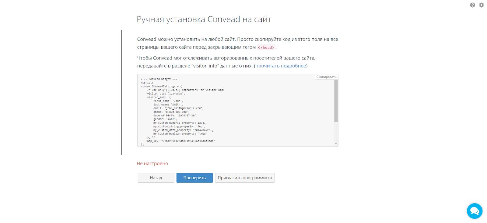 Convead-script.png
