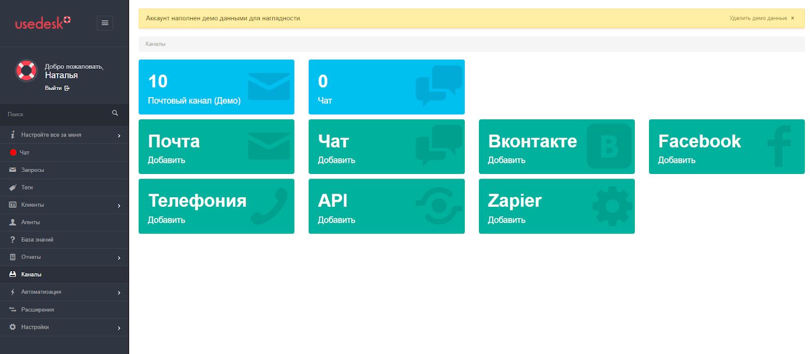 юздеск-интерфейс.png