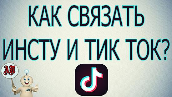 kak-dobavit-instagram-v-tik-tok2.jpg