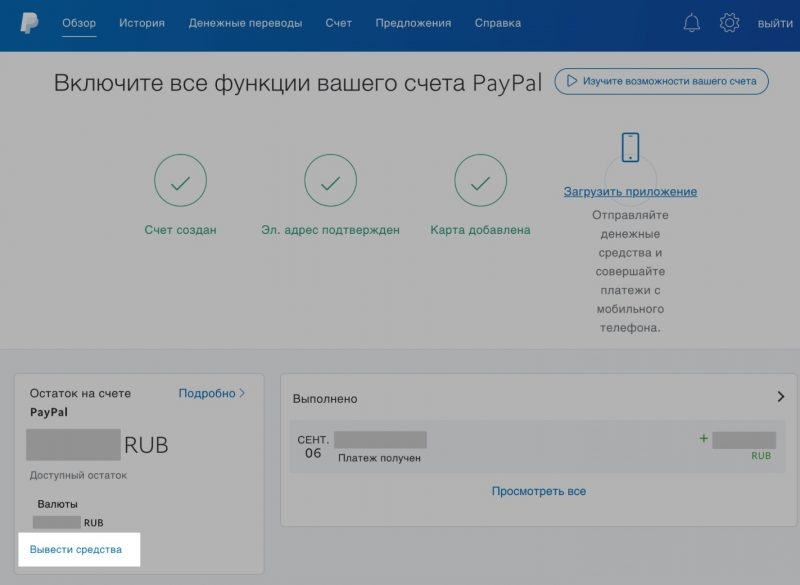 how-to-know-paypal-wallet-account-5-800x585.jpg