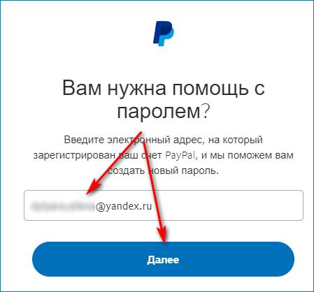 sozdanie-novogo-parolya-v-peypal.png