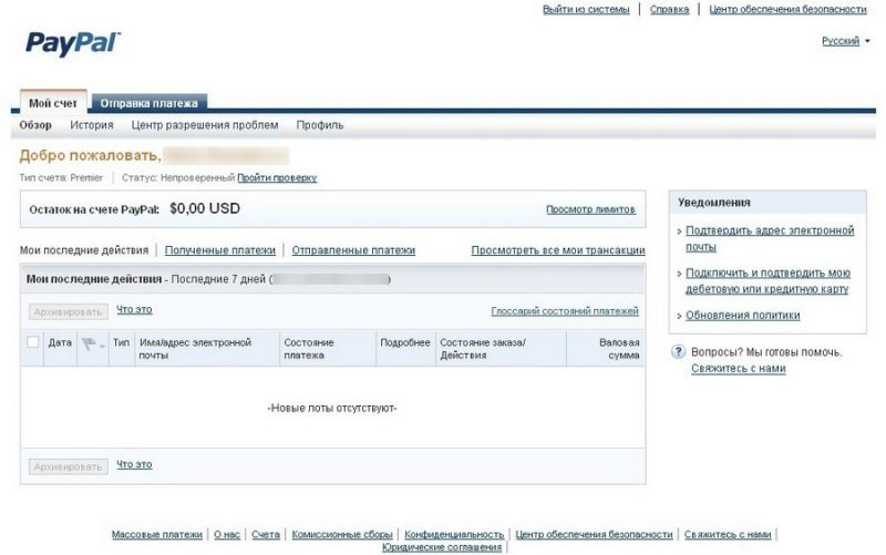 how-to-know-paypal-wallet-account-3-800x501.jpg