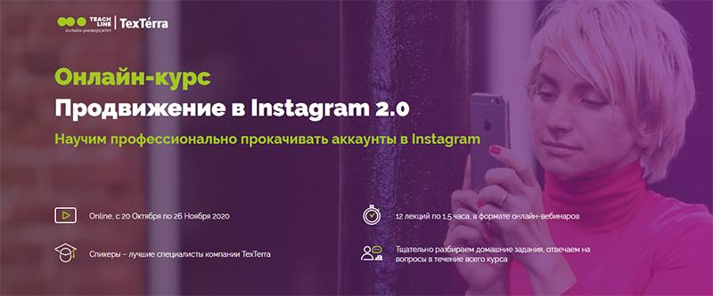 instagram-texterra.png