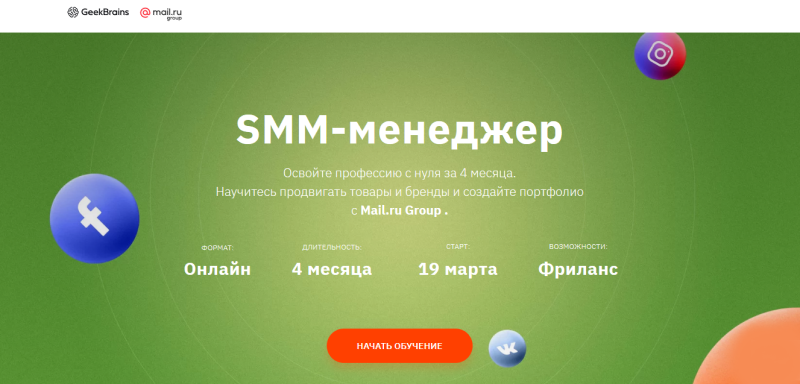 geekbrain-smmnew.png