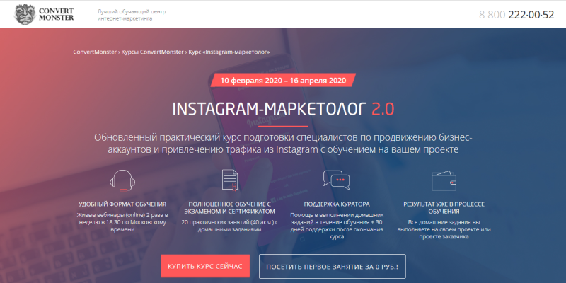 convertmonster-instagram-marketing-live.png
