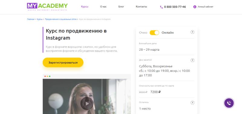myacademy-ntensiv-po-prodvizheniyu-v-instagram.png