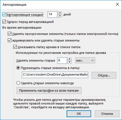 nastroyka-avtomaticheskoy-arhivatsii-v-outluk.jpg