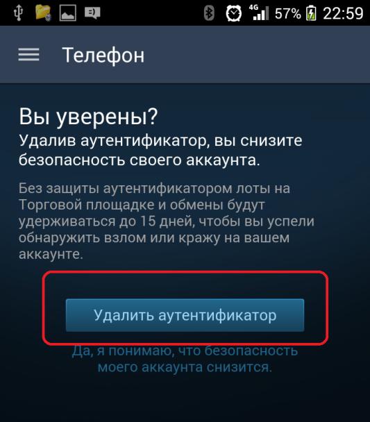 udalit-autentifikator-v-steam.png