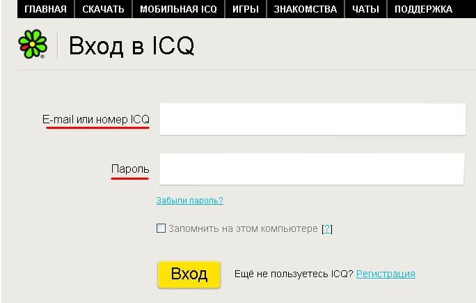 official_site_icq.jpg
