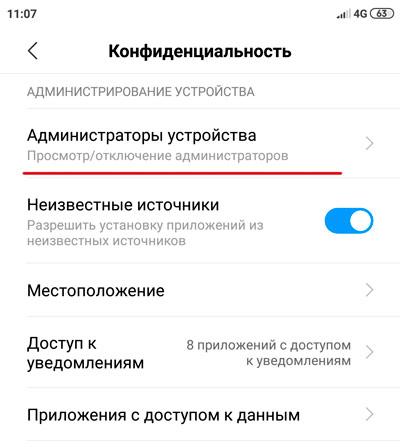 4-disable-pin-admin-android.jpg