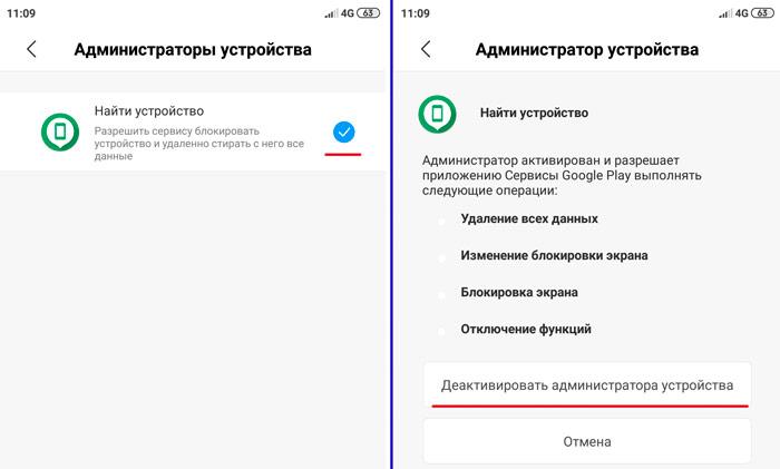 5-6-disable-pin-admin-android.jpg