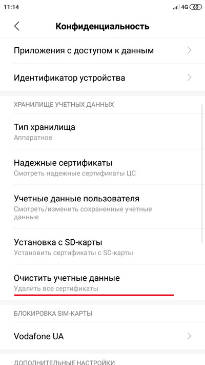 7-disable-pin-admin-android.jpg