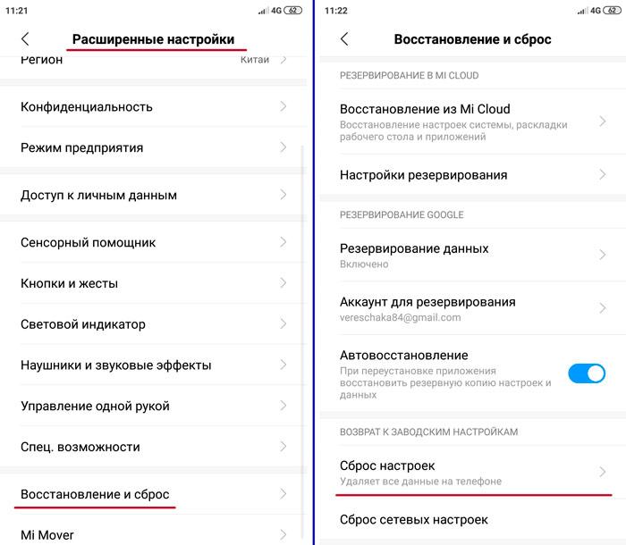 11-12-disable-pin-admin-android.jpg