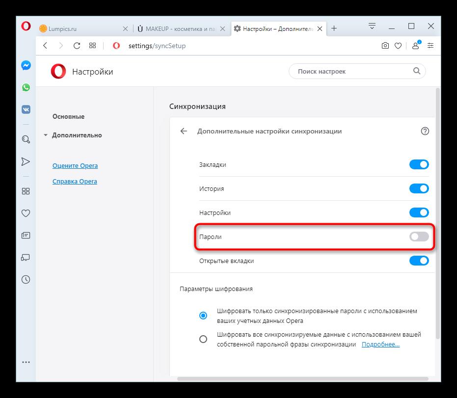 vklyuchenie-sinhronizaczii-parolej-dlya-uchetnoj-zapisi-v-opera.png