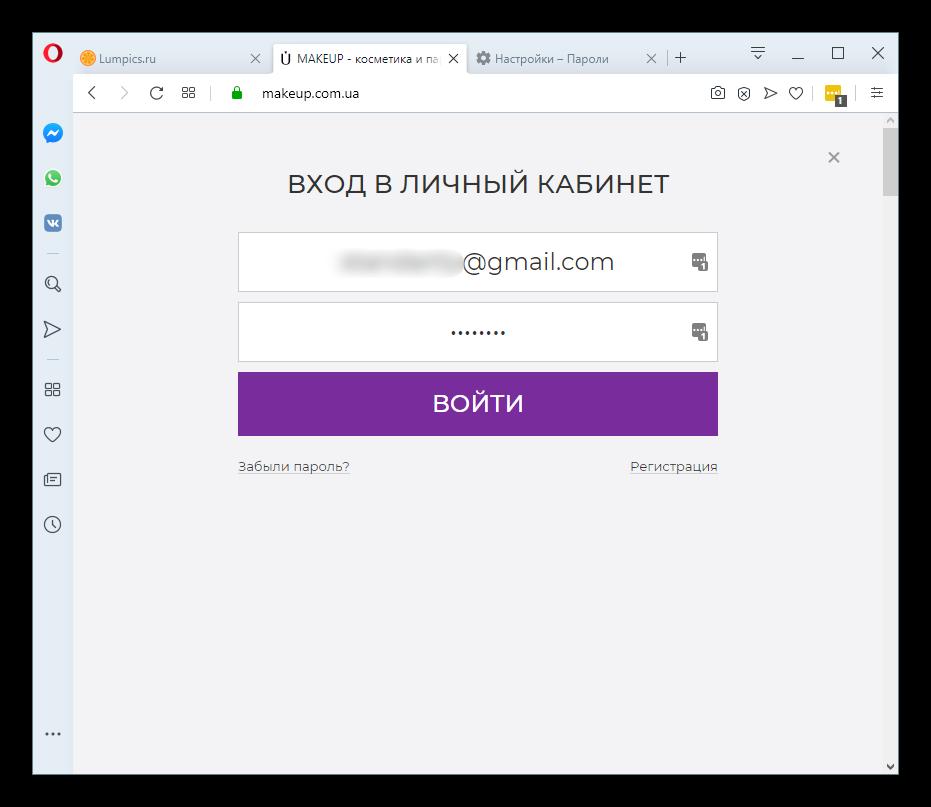 rezultat-sohraneniya-parolya-v-rasshirenii-lastpass-v-opera.png
