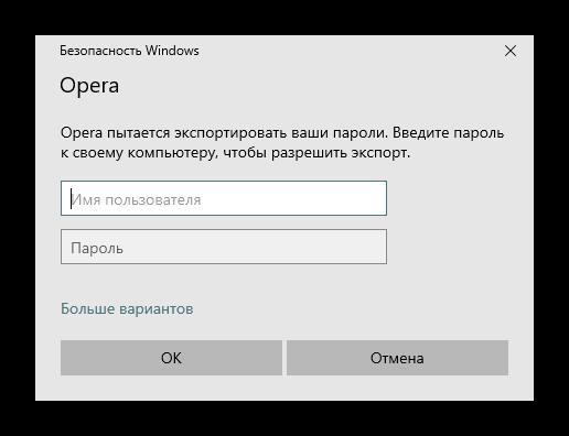 vvod-parolya-ot-uchetnoj-zapisi-dlya-eksporta-parolej-iz-brauzera-opera.png