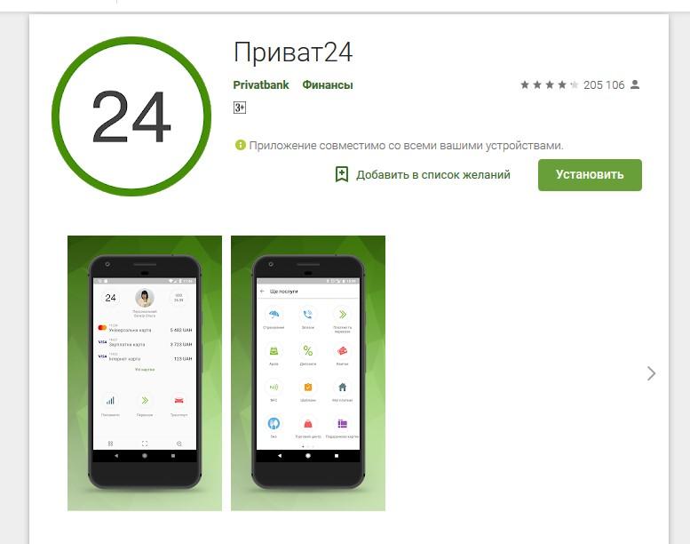 privat24-lichnyjj-kabinet-privatbanka-vkhod-registraciya_5d079898a39f9.jpeg
