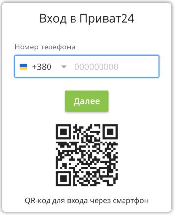 privat24-lichnyjj-kabinet-privatbanka-vkhod-registraciya_5d079897b1c62.png