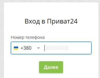 privat24-lichnyjj-kabinet-privatbanka-vkhod-registraciya_5d079897d9cb5.jpeg