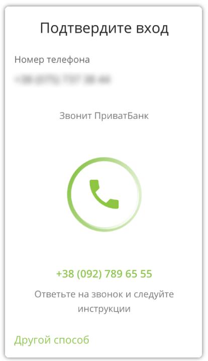 privat24-lichnyjj-kabinet-privatbanka-vkhod-registraciya_5d07989814383.png