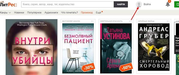 litres-elektronnaya-biblioteka.jpg