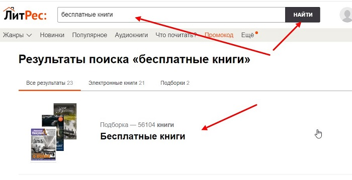 kak-polzovatsya-litres.jpg