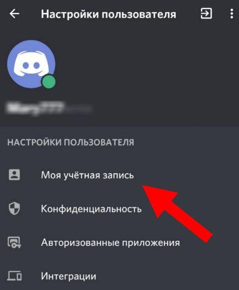 kak-pomenyt-avatar-diskord6.jpg