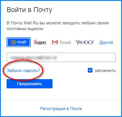 pp_image_56046_l7t99id94tkliknut-po-zabyli-parol-v-lichnom-kabinete-oblaka.png