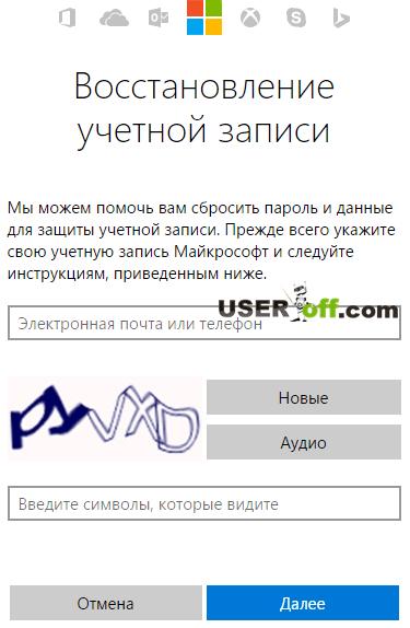 kak-sbrosit-parol-na-windows-10-2.png