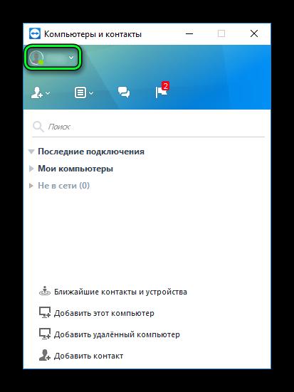 Imya-polzovatelya-v-TeamViewer.png