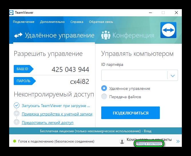 Knopka-Vhod-v-sistemu-TeamViewer.png