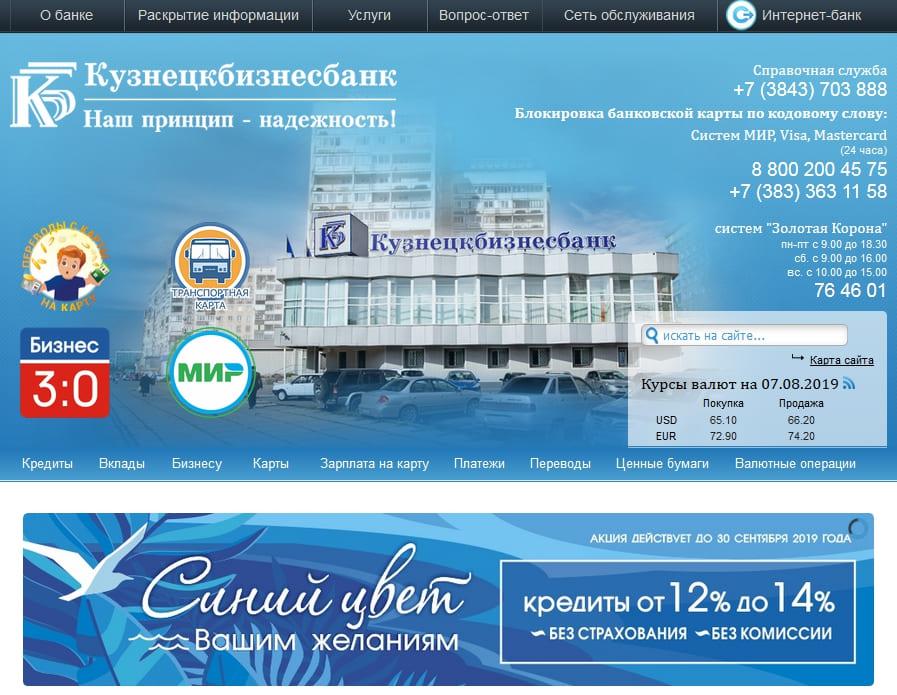 kuznetskbiznesbank2.jpg