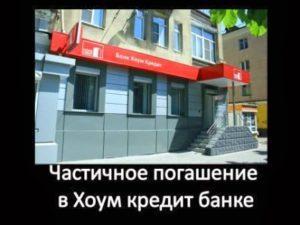 chastichnoe_dosrochnoe_pogashenie_1_26202527-300x225.jpg
