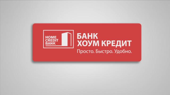 dosrochnoe-pogashenie-kredita-bank-houm-kredit.png