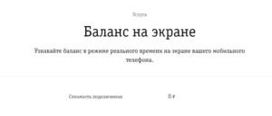 Kartinka-2.-Balans-na-ekrane-usluga-ot-Beeline-300x129.jpg