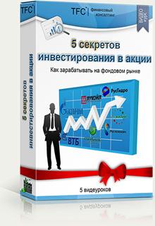 5-sekretov-investirovaniya-v-akcii.jpg