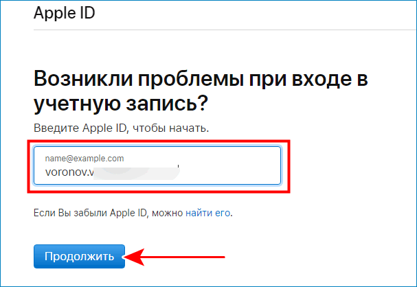 vvesti-apple-id.png